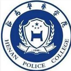 河南警察学院成人高考报名网_河南警察学院成人高考报名入口