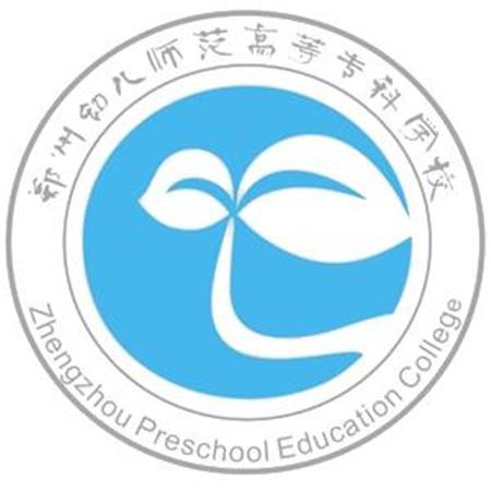 郑州幼儿师范高等专科学校成人高考报名网_郑州幼儿师范高等专科学校成人高考报名入口