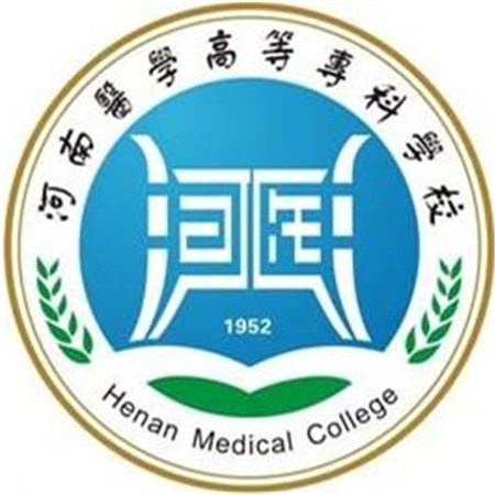 河南医学高等专科学校成人高考报名网_河南医学高等专科学校成人高考报名入口