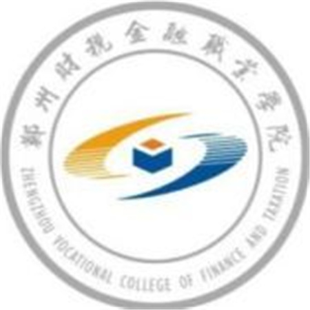 郑州财税金融职业学院成人高考报名网_郑州财税金融职业学院成人高考报名入口