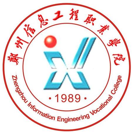 郑州信息工程职业学院成人高考报名网_郑州信息工程职业学院成人高考报名入口